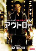 アウトロー (2012)