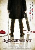 JUDGEMENT/ジャッジメント
