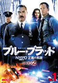 ブルー・ブラッド NYPD 正義の系譜 シーズン2セット