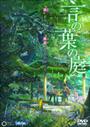 劇場アニメーション 言の葉の庭