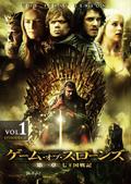 ゲーム・オブ・スローンズ 第一章:七王国戦記 Vol.1