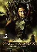 ゲーム・オブ・スローンズ 第一章:七王国戦記 Vol.2