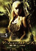 ゲーム・オブ・スローンズ 第一章:七王国戦記 Vol.5