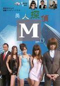 美人探偵M 1