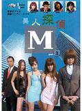 美人探偵M 3