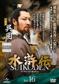 水滸伝(2011年中国版)セット2