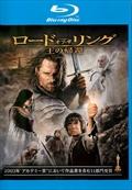 【Blu-ray】ロード・オブ・ザ・リング/王の帰還