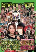 プロレスリングWAVEタッグリーグ戦 2012&2012.11.27後楽園大会