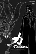 NARUTO-ナルト- 疾風伝 特別編【力-Chikara-黒】
