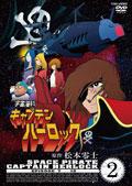 宇宙海賊キャプテンハーロック VOL.2