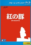 【Blu-ray】紅の豚