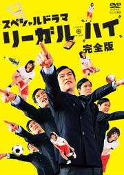 スペシャルドラマ「リーガル・ハイ」完全版