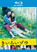 【Blu-ray】きいろいゾウ