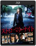 【Blu-ray】ストロベリーナイト (劇場版)