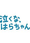 泣くな、はらちゃん Vol.3
