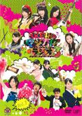 SKE48のマジカル・ラジオ3 Vol.1