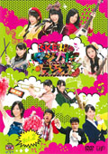 SKE48のマジカル・ラジオ3 Vol.2