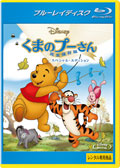 【Blu-ray】くまのプーさん/完全保存版 スペシャル・エディション