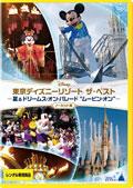"""東京ディズニーリゾート ザ・ベスト -夏 & ドリームス・オン・パレード""""ムービン・オン""""- <ノーカット版>"""