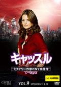 キャッスル/ミステリー作家のNY事件簿 シーズン3 Vol.9