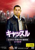 キャッスル/ミステリー作家のNY事件簿 シーズン3 Vol.10