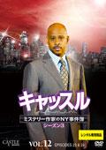 キャッスル/ミステリー作家のNY事件簿 シーズン3 Vol.12