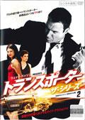 トランスポーター ザ・シリーズ Vol.2