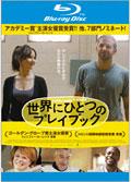 【Blu-ray】世界にひとつのプレイブック