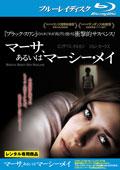 【Blu-ray】マーサ、あるいはマーシー・メイ