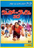 【Blu-ray】シュガー・ラッシュ 3D