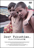 Dear Fukushima, チェルノブイリからの手紙