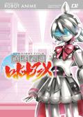 直球表題ロボットアニメ vol.2