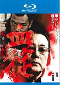 【Blu-ray】血掟(おきて)