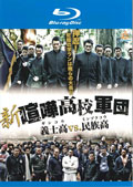 【Blu-ray】新・喧嘩高校軍団 義士高vs.民族高