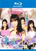【Blu-ray】ネオン蝶 第二幕