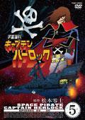 宇宙海賊キャプテンハーロック VOL.5