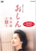 連続テレビ小説 おしん 完全版 第5巻