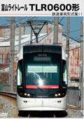 鉄道車両形式集 11 富山ライトレール TLR0600形