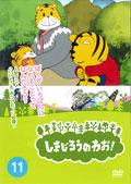 しまじろうのわお! Vol.11