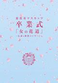 恵比寿マスカッツ 卒業式「女の花道」〜伝説の解散コンサート〜 DISC 4 特典映像