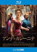 【Blu-ray】アンナ・カレーニナ