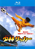【Blu-ray】少林サッカー