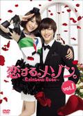 恋するメゾン。〜Rainbow Rose〜 <ノーカット完全版> Vol.1