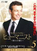 ヒューマニスト 〜堕ちた弁護士〜 2ND SEASON Vol.5