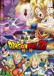 ドラゴンボールZ 神と神