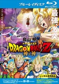 【Blu-ray】ドラゴンボールZ 神と神