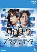 【Blu-ray】プラチナデータ