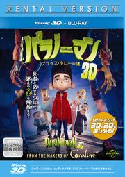 【Blu-ray】パラノーマン ブライス・ホローの謎 3D