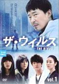 ザ・ウイルス Vol.1