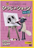 ひつじのショーン シリーズ3 vol.2